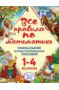 Все правила по математике. 1-4 классы, Горохова Анна Михайловна