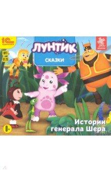 Сказки для Лунтика и его друзей (СDmp3)
