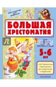 Большая хрестоматия для старшей группы детского сада л н толстой произведения для детского чтения