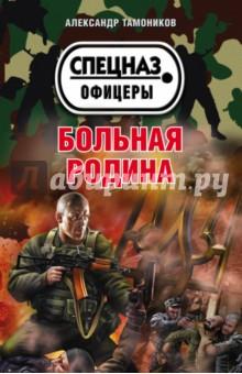 Больная родина как купить фиалки в москве с доставкой на украину