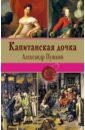 Капитанская дочка /Книги-легенды, Пушкин Александр Сергеевич