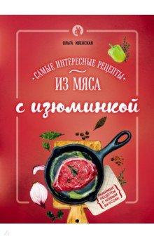Самые интересные рецепты из мяса с изюминкой готовим просто и вкусно лучшие рецепты 20 брошюр