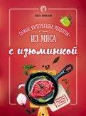 Самые интересные рецепты из мяса с изюминкой