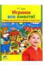 Буре Роза Семеновна Играем все вместе!: Тетрадь для занятий с детьми 2-3 лет