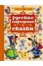 Русские народные сказки русские сказки малышам