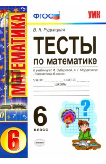 Математика (страница 10).