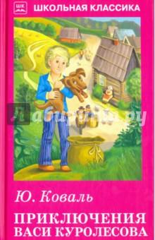 Приключения Васи Куролесова. Повесть. Рассказы