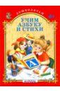Кузьмин Евгений Учим азбуку и стихи