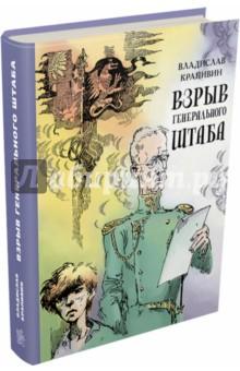 Купить Взрыв Генерального штаба, Издательский дом Мещерякова, Сказки отечественных писателей