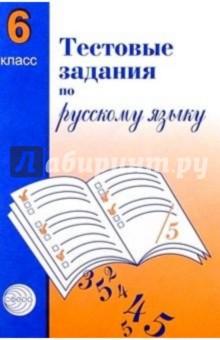 Русский язык. Тестовые задания для проверки знаний учащихся. 6 класс
