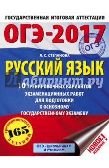 ОГЭ-17. Русский язык. 10 тренировочных вариантов экзаменационных работ