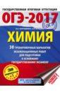 ОГЭ-17. Химия. 30 тренировочных вариантов экзаменационных работ