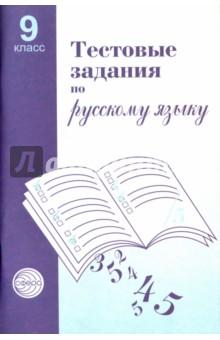 Тестовые задания для проверки знаний учащихся по русскому языку: 9 класс