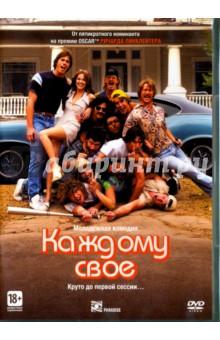 Каждому своё (DVD) как экзамен в политехе г иркутск