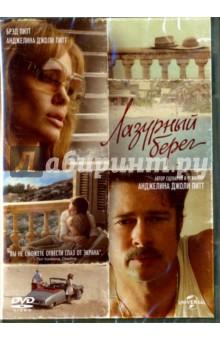 Лазурный берег (DVD) купить болгарские консервы в москве