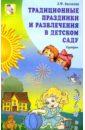 Традиционные праздники и развлечения в детском саду: Сценарии, Аксенова Зинаида
