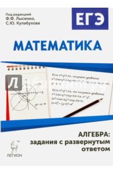 Математика. ЕГЭ. Алгебра. Задания с развёрнутым ответом с в дерезин е г коннова математика подготовка к егэ задачи и решения задание 21 профильного уровня