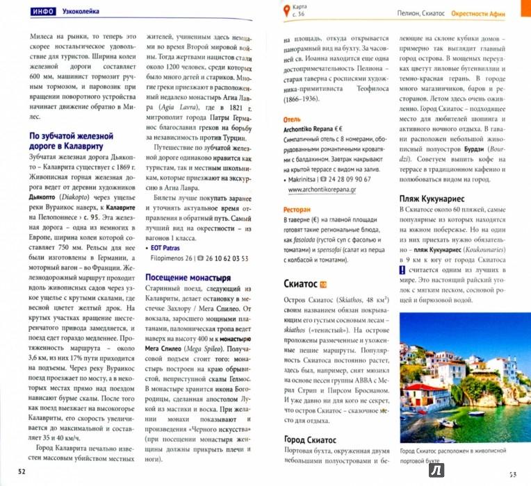 Иллюстрация 1 из 18 для Греция. Путеводитель с мини-разговорником и картой - Кристофель-Криспин, Криспин | Лабиринт - книги. Источник: Лабиринт