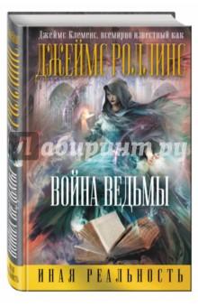 Война ведьмы книги эксмо буря ведьмы