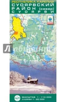 Карелия. Суоярвский район (север). Суоярви. Карта складная