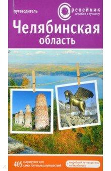 Челябинская область. Активный и познавательный туризм. 405 маршрутов жданова м горнолыжные курорты европы