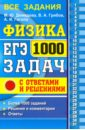 Обложка ЕГЭ Физика. 1000 задач. Все зад. части 2. Закрытый
