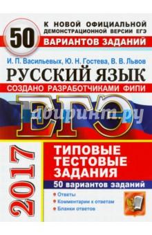 ЕГЭ 2017. Русский язык. 50 вариантов типовых тестовых заданий