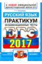 Егораева Галина Тимофеевна ЕГЭ 2017. Русский язык. Экзаменационные тесты