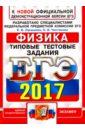 Обложка ЕГЭ 2017 Физика. Типовые тест. задания. ОФЦ