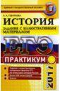 ЕГЭ 2017. История России. Задания с иллюстративным материалом