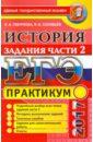ЕГЭ 2017. История России. Задания части 2. Практикум