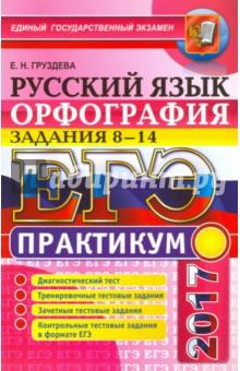 ЕГЭ 2017. Русский язык. Орфография. Задания 8-14. Практикум