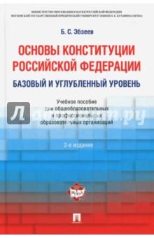 Основы Конституции Российской Федерации. Базовый и углубленный уровень. Учебное пособие от Лабиринт