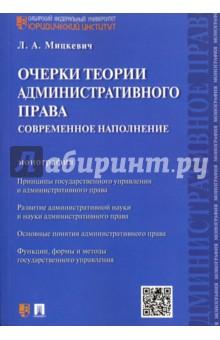 Очерки теории административного права. Современное наполнение. Монография