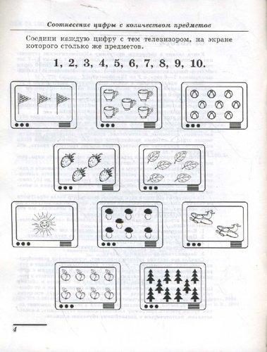 Иллюстрация 1 из 18 для Я составляю числа. Рабочая тетрадь для детей  5-7 лет - Елена Колесникова | Лабиринт - книги. Источник: Лабиринт