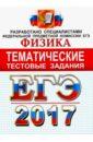 Обложка ЕГЭ 2017 Физика. Тематические тестовые задания