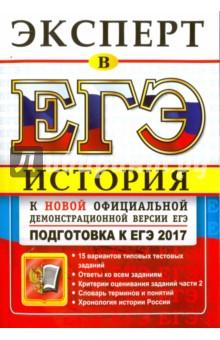 ЕГЭ. Эксперт 2017. История России