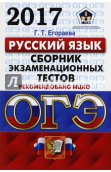 ОГЭ 2017. Русский язык. 9 класс. Сборник экзаменационных текстов