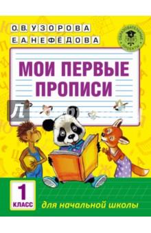Мои первые прописи. 1 класс прописи для каллиграфии в москве