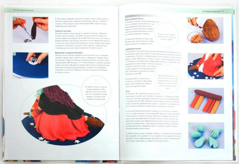 Иллюстрация 1 из 45 для Волшебные пирожные - Линди Смит | Лабиринт - книги. Источник: Лабиринт