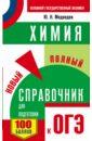 ОГЭ. Химия. Новый полный справочник, Медведев Юрий Николаевич