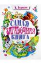 Обложка Самая загадочная книга: загадки круглый год