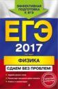 Обложка ЕГЭ-2017. Физика. Сдаем без проблем!