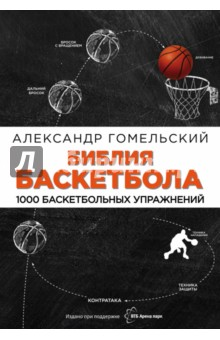 Библия баскетбола. 1000 баскетбольных упражнений александр гомельский библия баскетбола 1000 баскетбольных упражнений