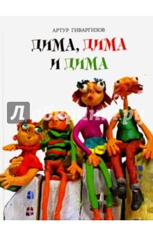 Дима, Дима и Дима, Время, Отечественная поэзия для детей  - купить со скидкой