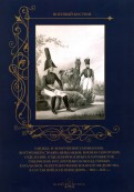 Одежда и вооружение гарнизонов, внутренней стражи, инвалидов, военно-сиротских отделений, 1801-1825