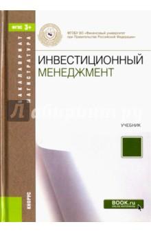 Инвестиционный менеджмент. Учебник. ФГОС а ф шориков экспертная система инвестиционного проектирования