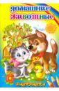 Раскраска Домашние животные (32049)
