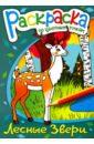 Раскраска по цветным точкам Лесные звери (38160-50)