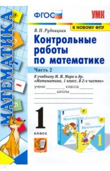 Книга Математика класс Контрольные работы к учебнику Моро  Математика 1 класс Контрольные работы к учебнику Моро Часть 2